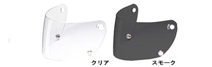 リード RX-100R用オプションシールド スモーク RX-100RS