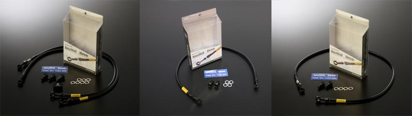 ビルドアライン ステンBLK (フロント) W800 STREET(ABS) 19-21/MEGURO K3(ABS) 21