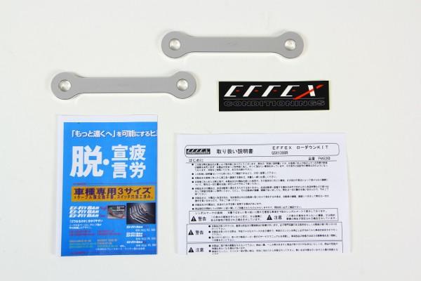 エフェックス ローダウンKIT 18mmダウン GSX1300Rハヤブサ 99-18